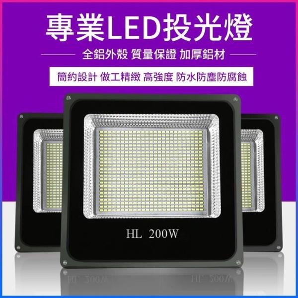 現貨LED投光燈 路燈100W 200W戶外防水射燈室外照明燈泛光燈廣告投射燈戶外燈 酷男精品館
