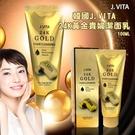 韓國J.VITA 24K黃金貴婦潔面乳100ml