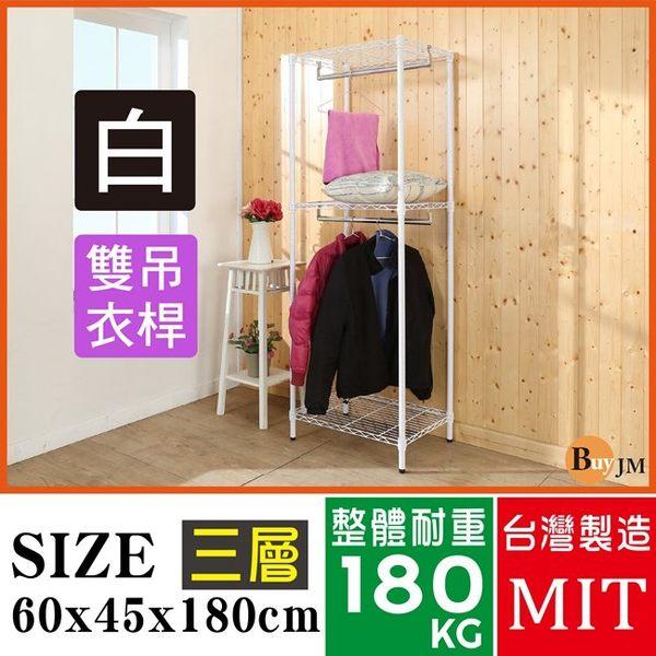 書桌 穿衣鏡《百嘉美》白烤漆60x45x180cm三層雙桿衣櫥/衣櫃