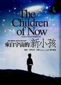 (二手書)來自宇宙的新小孩