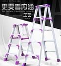 鋁合金梯子加寬加厚雙側梯人字梯家用多功能合梯伸縮升降折疊樓梯 【全館免運】 YJT