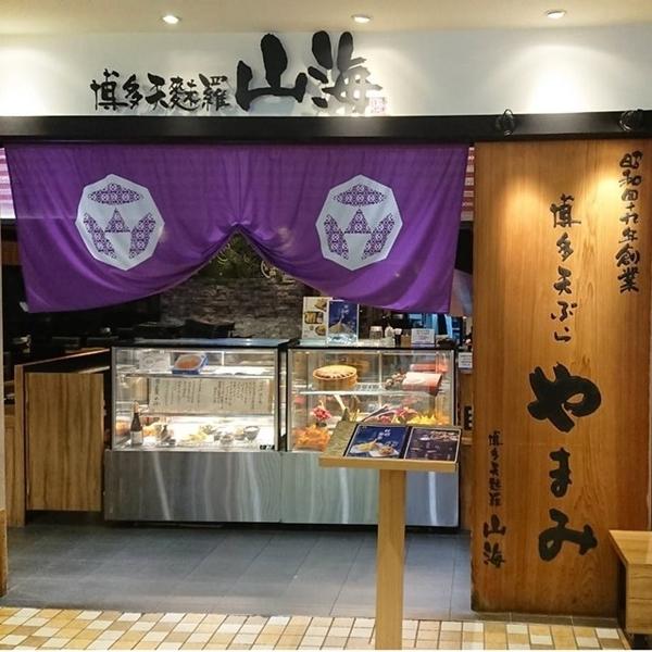 【台北】博多天麩羅山海統一時代店500元商品兌換券