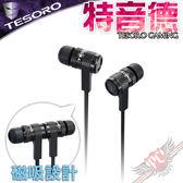 [ PC PARTY ] 鐵修羅 TESORO Tuned 特音德 電競 耳道式耳機 入耳式
