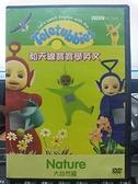 挖寶二手片-P03-125-正版DVD-動畫【和天線寶寶學英文:大自然篇】-BBC(直購價)