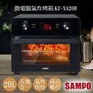 ↘*周末下殺*↘【聲寶SAMPO】20L微電腦多功能氣炸烤箱 KZ-XA20B