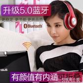 無線藍芽耳機頭戴式手機電腦通用耳麥音樂運動吃雞插卡游戲「安妮塔小鋪」