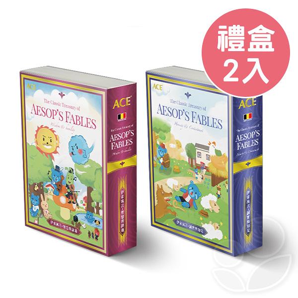 【2入組合】ACE 伊索寓言故事軟糖禮盒 誠實與知足篇(藍)+智慧與謙遜篇(紅)【佳兒園婦幼館】