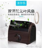 迷你風扇小型電風扇制冷宿舍空調辦公室台式學生床上靜音無葉電扇 【快速出貨】