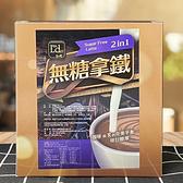 【力代】長谷川 無糖拿鐵2合1咖啡 (17gx20入)