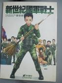 【書寶二手書T1/漫畫書_JKF】新世紀國軍戰士_韋宗成