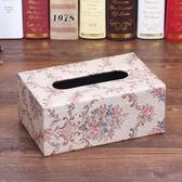 歐式紙巾盒家居家用客廳餐廳簡約抽紙盒