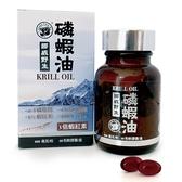 南極磷蝦油(30粒) 【台灣康田】買多優惠