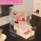 珠寶盒 首飾收納盒大容量耳環盒子項鍊耳釘...