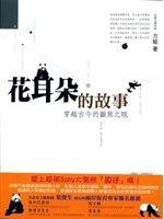 二手書博民逛書店 《花耳朵的故事:穿越古今的貓熊之眼》 R2Y ISBN:9789866527203│方敏