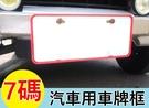 精裝版 亮紅色 汽車車牌框 七碼車牌專用...