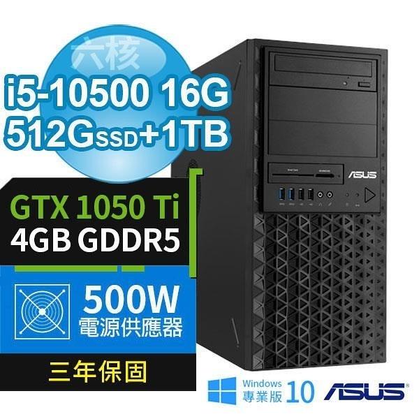 【南紡購物中心】ASUS 華碩 W480 商用工作站 i5-10500/16G/512G PCIe+1TB/GTX1050Ti/Win10專業版