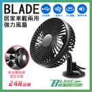 【刀鋒】BLADE居家車載兩用強力風扇 現貨 當天出貨 電扇 車載風扇 吸盤固定風扇 USB接頭 三檔風速