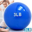 3磅軟式沙球.重力球重量藥球瑜珈球韻律球...