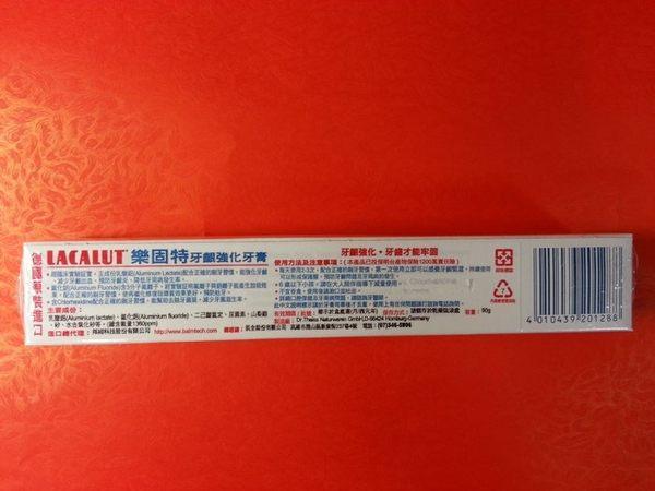 004374#樂固特 牙齦強化牙膏 90g#LACALUT