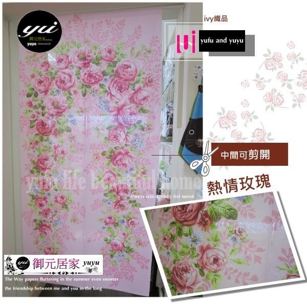 【熱情玫瑰】長門簾(85*150cm)又稱風水簾/廚房/茶水間/居家門簾(沒開衩)可剪開
