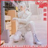 工作細胞cos白細胞白血球cosplay服裝制服套裝【步行者戶外生活館】