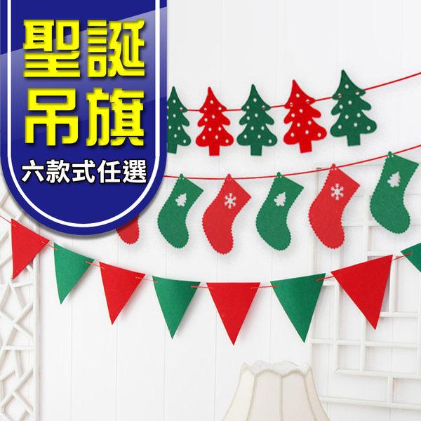 聖誕節 裝飾品 掛旗 嚴選熱銷 三角旗 吊旗 館長推薦 佈景 佈置 聖誕禮物