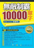 (二手書)無敵制霸10000單字