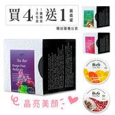 【德國農莊 B&G Tea Bar】買4送1組合:多款茶包盒x3 圓鐵盒x1 贈圓鐵盒x1