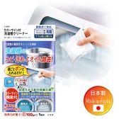 【九元生活百貨】日本製 綠茶洗衣槽清潔劑/100g 不動化學 酸素系 活性氧除菌 洗衣槽去污劑