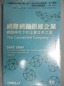 【書寶二手書T3/財經企管_ZBQ】網際網路思維企業_Dave Gray