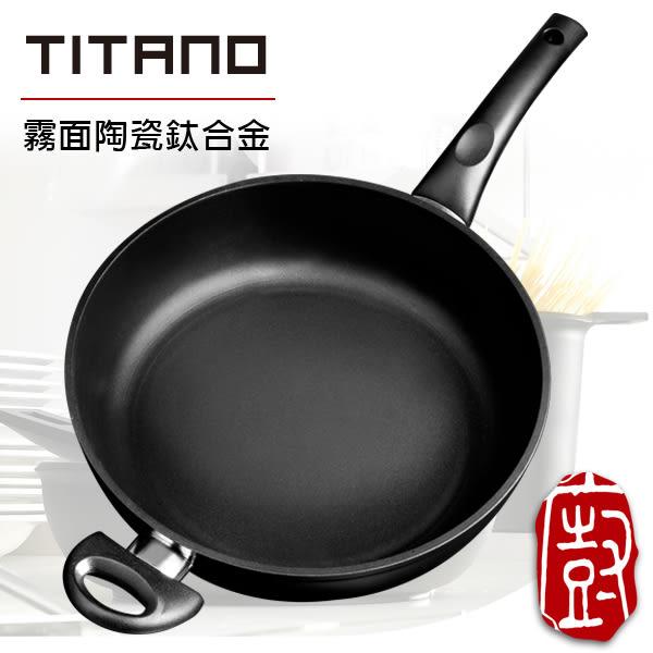 『義廚寶』霧面陶瓷鈦合金系列 28cm單耳深平底鍋