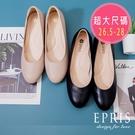 現貨 大尺碼婚鞋 素面低跟鞋 古典女孩4公分 全真皮舒適好穿 26.5-28 EPRIS艾佩絲