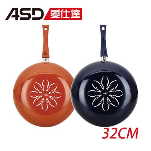 ASD 亮麗塘瓷不沾小炒鍋(32cm)【愛買】