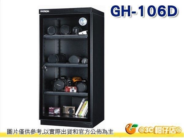 寶藏閣 PATRON GH-106D 攝影行家必選 抽拉式 電子防潮箱 110公升 5年保固 適用相機 攝影器材