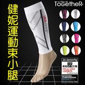 ToGetheR+【JS11】男女適用健妮JIANI SPORT壓力運動束小腿套/單車/運動/跑步(八色)
