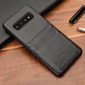 復古 三星 S10 Plus S10E S8 S9 手機殼 雙卡槽 插卡背殼 三星S10 保護殼 S9 防摔貼皮硬殼