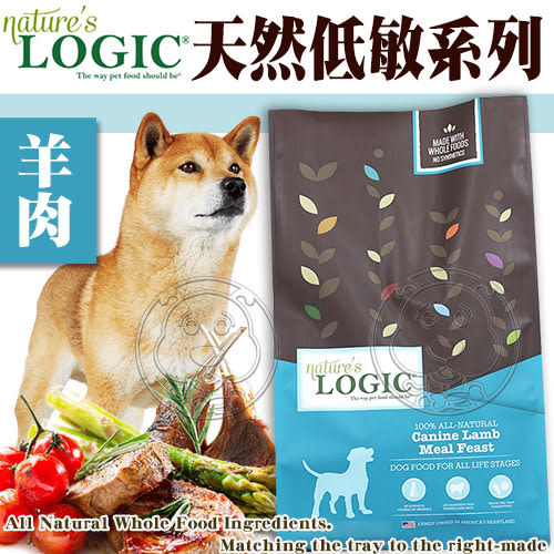 【zoo寵物商城】美國Nature自然邏輯》狗糧羊肉低敏美膚配方6.97kg15.4磅/包 送睡墊