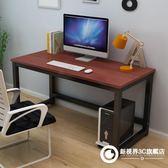 簡易桌子現代書桌辦公桌簡約雙人寫字臺家用電腦桌