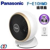 【Panasonic】 DC 直流馬達循環扇F-E10HMD