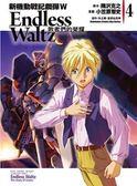 新機動戰記鋼彈W Endless Waltz 敗者們的榮耀(4)