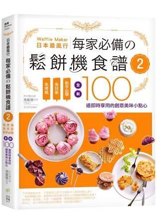 日本最風行每家必備的鬆餅機食譜2  免烤箱,免技術,新手必學,全新100道即時享
