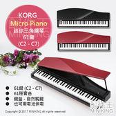 日本代購 KORG microPIANO 三角鋼琴 迷你電鋼琴 自然觸鍵 61鍵 C2-C7