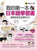(二手書)我的第一本日本語學習書:連韓星都是這樣學日文