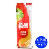 【佳味珍】千島風味沙拉醬200g(5入組)