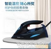 電熨斗家用燙斗小型蒸汽手持式掛燙機燙衣服便攜GC5034新款 220v名購居家