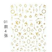 日系美甲鐳射燙金星月貼紙鐳射幾何圖案3D立體貼花光療指甲裝飾品