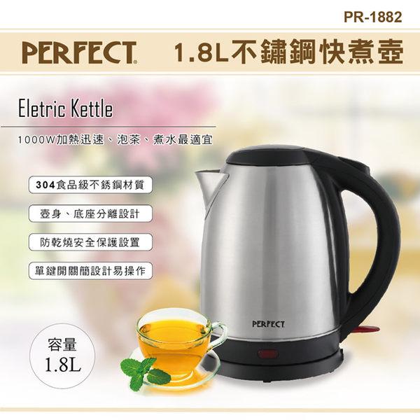 豬頭電器(^OO^) - 【PERFECT 理想】1.8L不鏽鋼快煮壺(PR-1882)