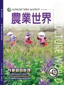 農業世界雜誌十一月份423期