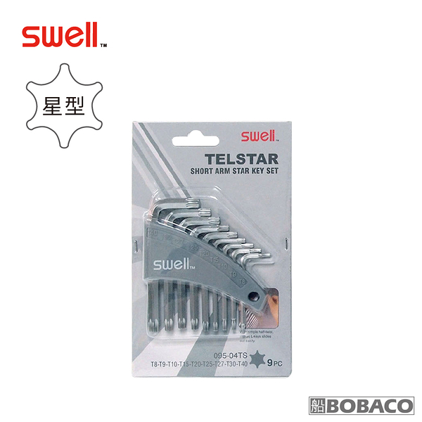 SWELL【星型實心平面短六角扳手9支組】(T8-T40)