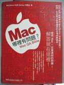 【書寶二手書T9/大學資訊_ZEE】MAC哪裏有問題?_Stanley林賢益